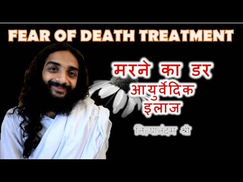 मरने का डर | SOLUTION OF FEAR OF DEATH, ANXIETY & DEPRESSION BY NITYANANDAM SHREE