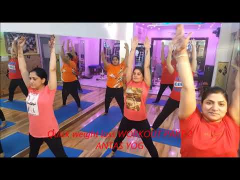 Quick Weight Loss WORKOUT ( PART 2 ) BY INDU JAIN