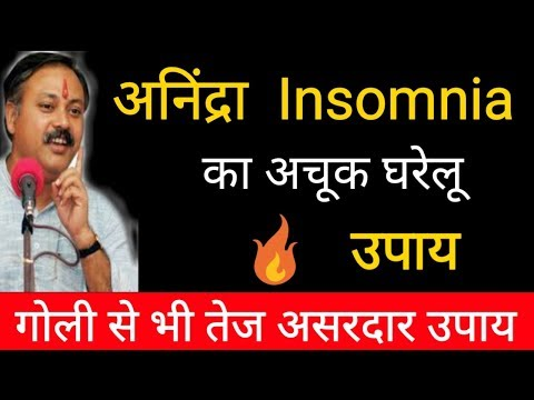 insomnia अनिंद्रा sleep disorder का अचूक घरेलू उपाय|insomnia home remedy