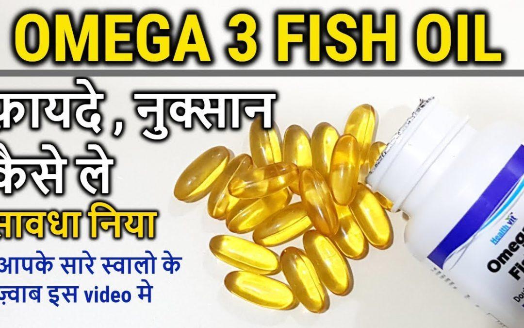 Omega 3 Fish Oil क्या है और कैसे इस्तेमाल करे । Nutrition 99