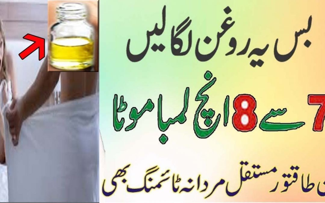 Health Benefits of Sanda Oil & Fish Oil In Urdu/Hindi