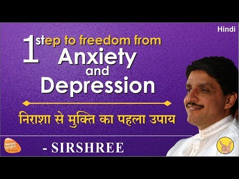 [HINDI] First step to freedom from Anxiety and Depression | निराशा से मुक्ति का पहला उपाय