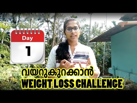 Weight loss challenge  day 1 | abds workout | വയറുകുറക്കാൻ
