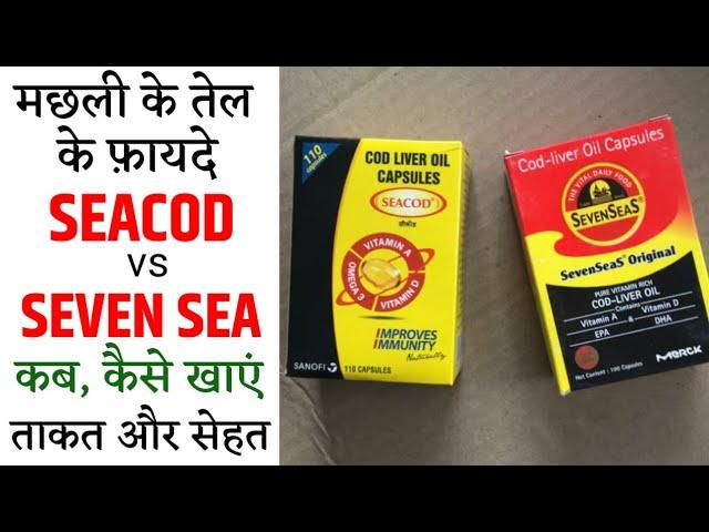 SEACOD VS SEVEN SEA'S CAPSULE   COD LIVER OIL , FISH OIL, OMEGA, FATTY ACID   REVIEW
