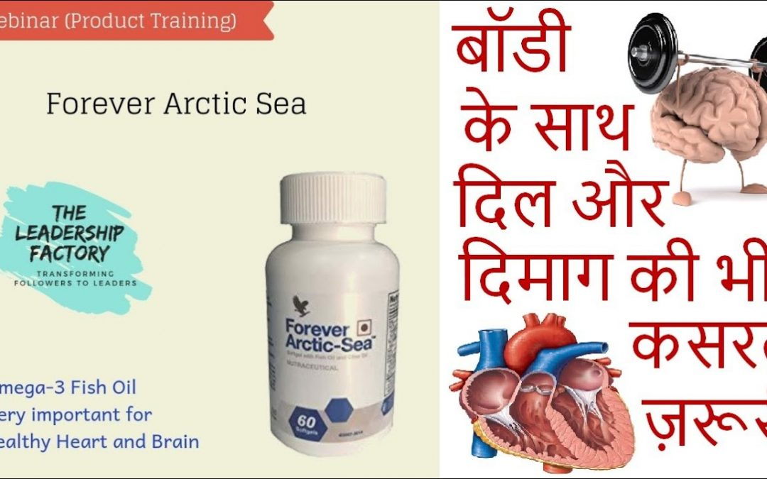 Forever Arctic Sea Benefits in Hindi | Omega 3 (Fish Oil)