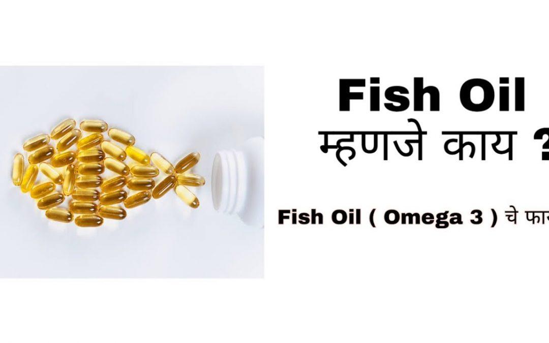 Fish Oil ( Omega 3 ) म्हणजे काय ? Fish Oil घेण्याचे फायदे  | SKP Fitness