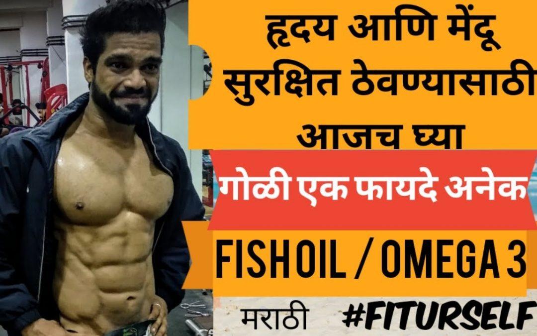 Omega 3 fish oil / flexseed oil पूर्ण माहिती.  Omega 3 fish oil deep information.