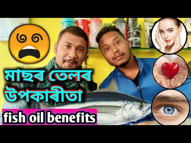 fish oil benefits in assamese || Dx Fitness Assam