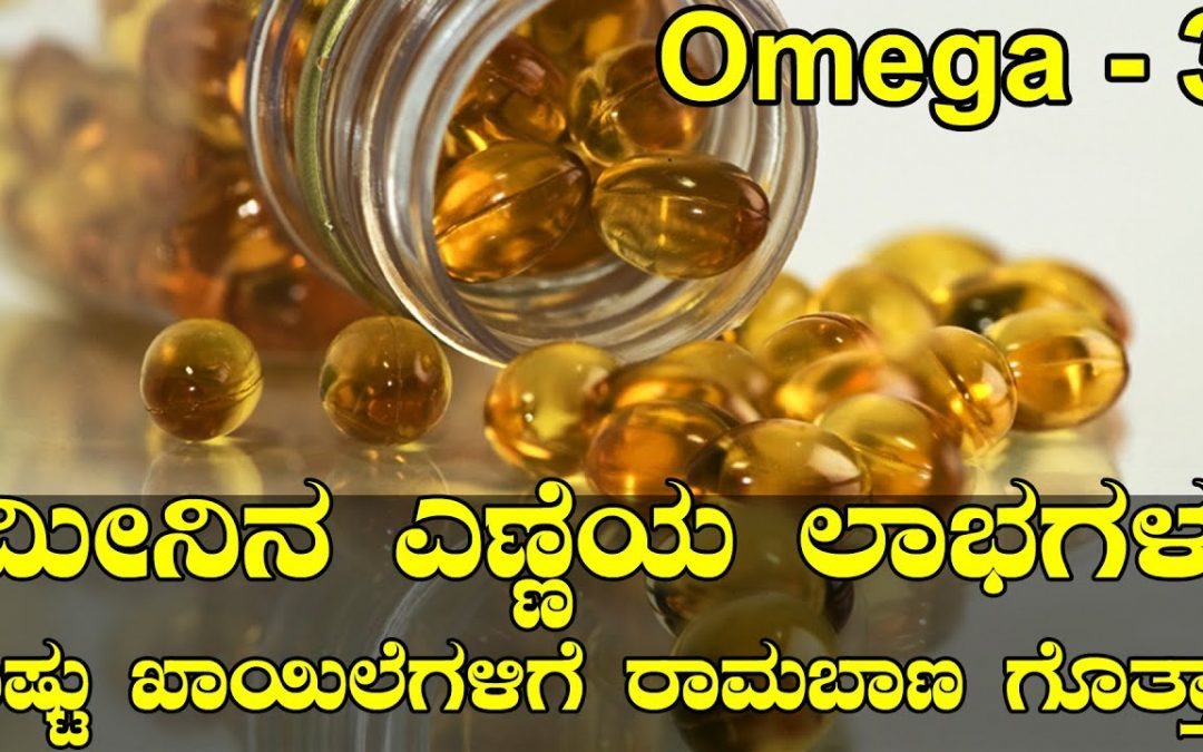 Fish Oil ( Omega – 3 ) Health Benefits | Ayurveda tips in Kannada | Media Master