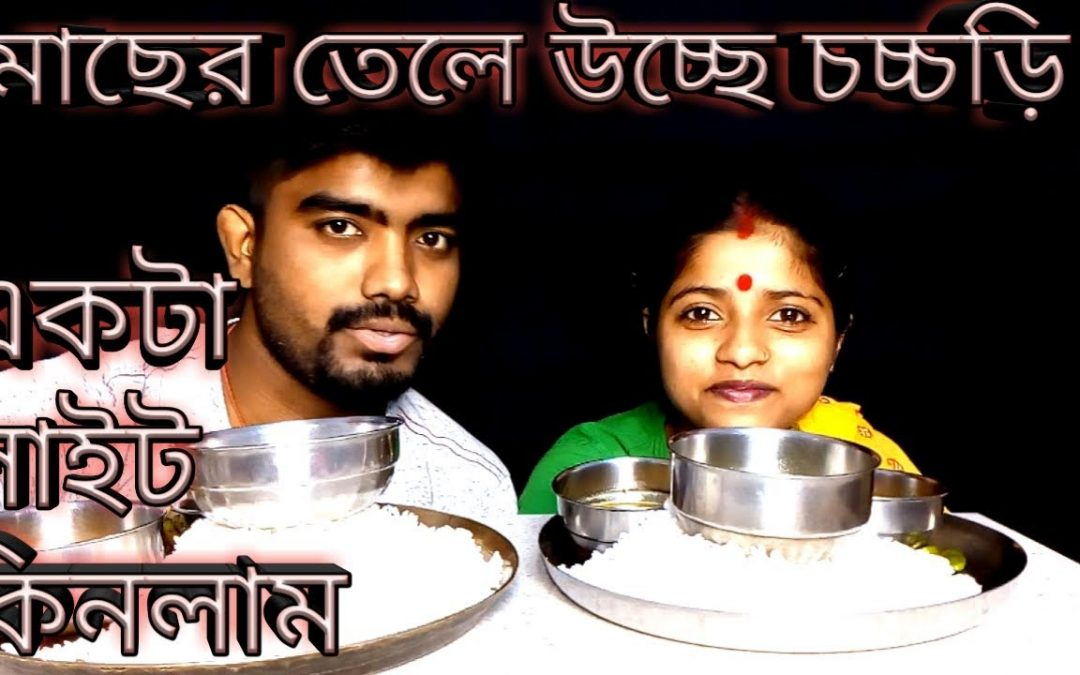 Lunch Menu Fish Oil & Bitter Gourd Karela Fry & Fish Eating Husband & wife #Home Made food Views