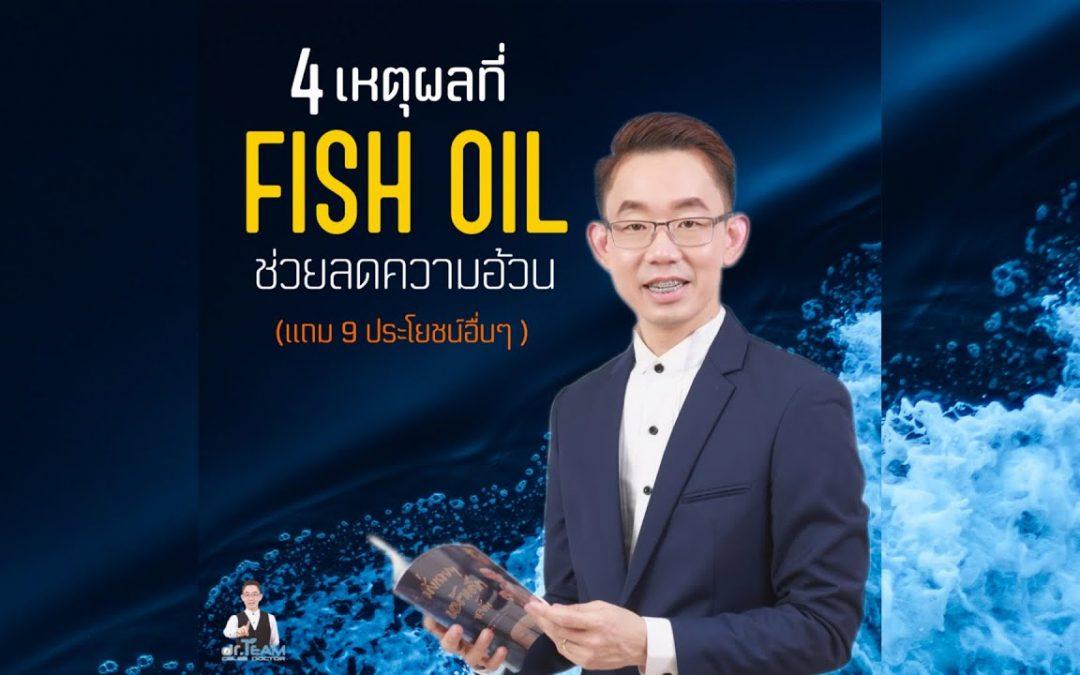 4 เหตุผลที่ Fish Oil #ช่วยลดความอ้วน