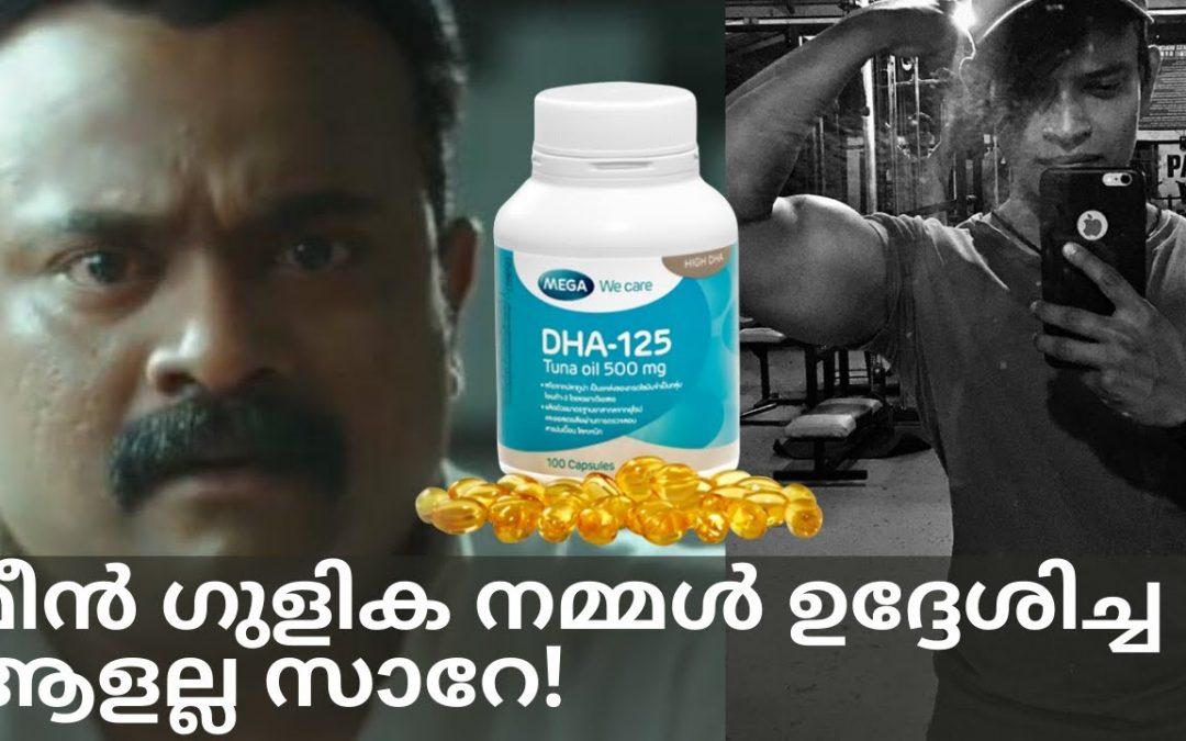 എല്ലാ ദിവസവും മീൻ ഗുളിക കഴിച്ചാൽ എന്ത് സംഭവിക്കും?|Fish oil capsules-Yes Or No|Malayalees Fashion