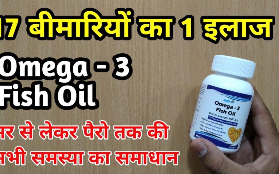 17 बीमारियों का 1 इलाज | Omega 3 Fish Oil Capsule | My Healthy India