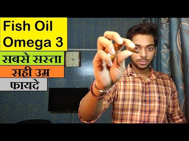 Fish Oil Benefits – Omega 3 at Chemist @200 rs.   healthviva omega 3 capsule