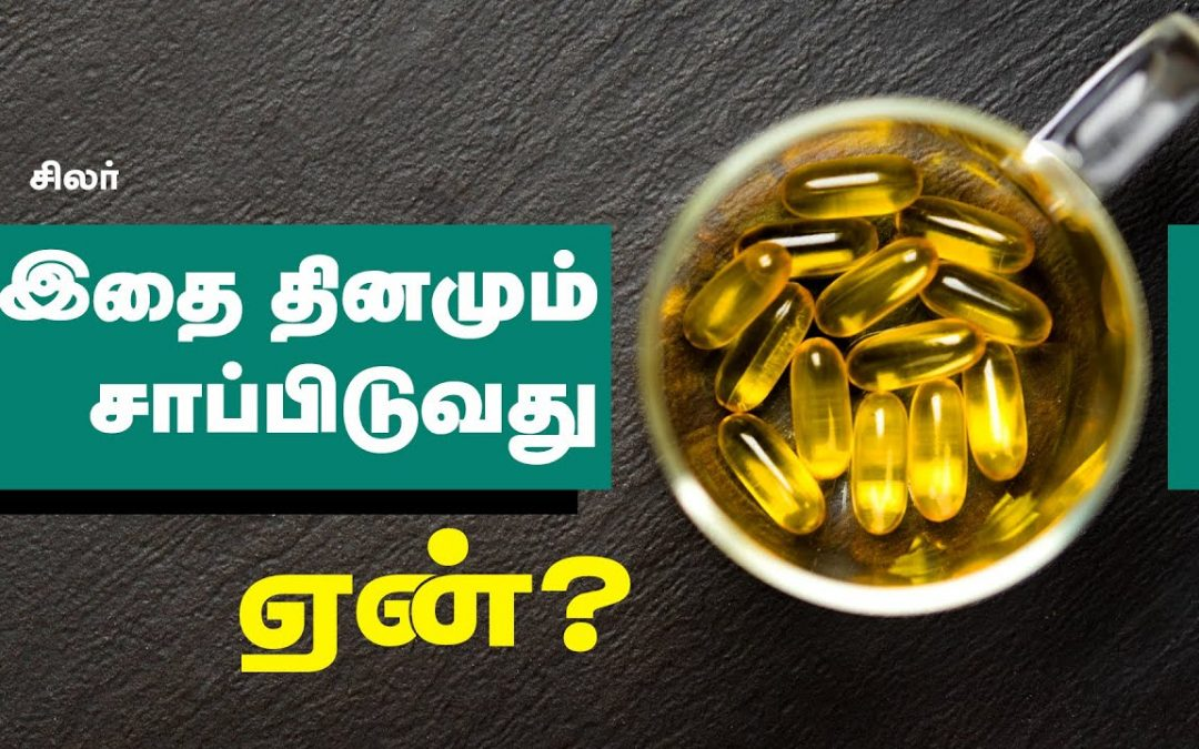 Is Omega 3 Fish Oil Good for Your Health? | 24 Tamil