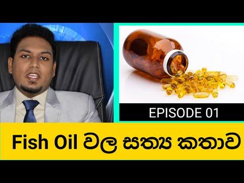 Fish Oil වල සත්ය කතාව  The Truth of Fish Oil By  Nutri tionist  Hiroshan jayaranga