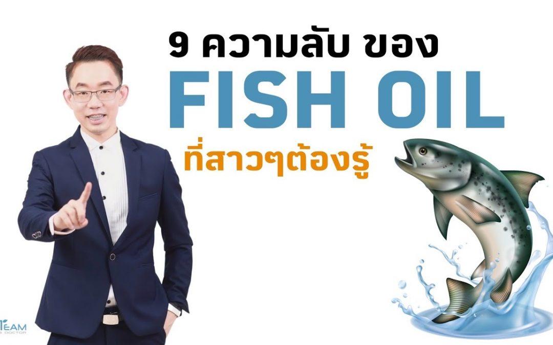 5 ความลับของ Fish oil ที่สาวๆต้องรู้